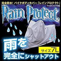 完全防水 レインプロテクト 7L BB-409(代引き不可)【送料無料】【S1】