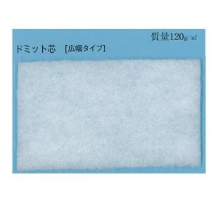 バイリーン キルト綿 ドミットタイプ ドミット芯(広幅タイプ) KSP-120NM 1250mm×20m【送料無料】