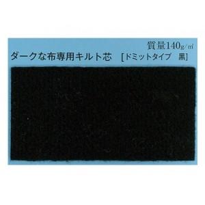 バイリーン キルト綿 接着綿 ダークな布専用キルト芯(ドミットタイプ 黒) MH-14-BK 1000mm×20m【送料無料】