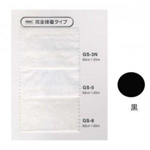 バイリーン 芯地 完全接着タイプ(不織布) GS-5 920mm×25m 白【送料無料】