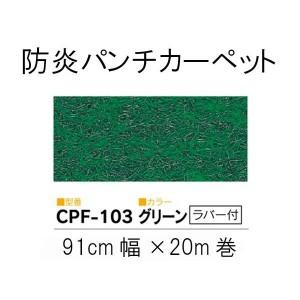 ワタナベ パンチカーペット ワタナベ ロールタイプ クリアーパンチフォーム Sサイズ(91cm×20m乱) CPF-103・グリーン(ラバー付)【送料無料】, 岡山児島ジーンズ Star-Foot:958f7234 --- officewill.xsrv.jp