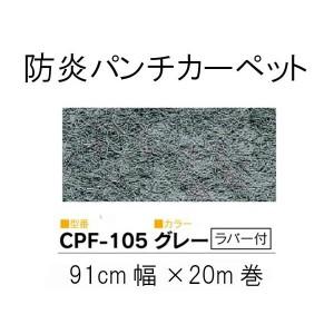 ワタナベ パンチカーペット ロールタイプ クリアーパンチフォーム Sサイズ(91cm×20m乱) CPF-105・グレー(ラバー付)【送料無料】