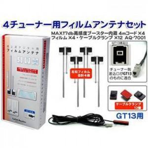 地デジ用フィルムアンテナ 4チューナー用 GT-13用 AQ-7001【送料無料】【S1】