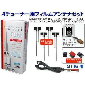 地デジ用フィルムアンテナ 4チューナー用 GT-16(茶)用 AQ-7002【送料無料】【S1】