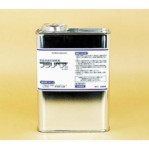 造形補修剤 プラリペア(R) リキッド(液) 1kg L-1000【送料無料】