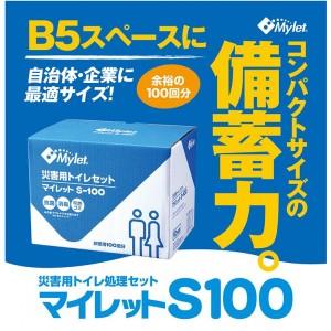 省スペース常備用 トイレ処理セット マイレットS-100 1401【送料無料】【S1】