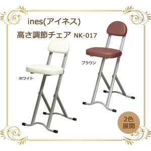 ines(アイネス) 高さ調節チェア NK-017 ホワイト【送料無料】