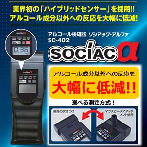 アルコール検知器 ソシアック アルファ SC-402【送料無料】【S1】