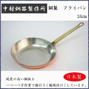 中村銅器製作所 銅製 フライパン 24cm【送料無料】