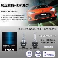 PIAA 純正交換HIDバルブ 6600K 車検対応 HL661・D2U用(D2R・D2S共用)【送料無料】【S1】