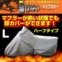 溶けないバイクカバー(ハーフタイプ) L BB-703(代引き不可)【送料無料】【S1】