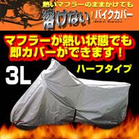 溶けないバイクカバー(ハーフタイプ) 3L BB-705(代引き不可)【送料無料】
