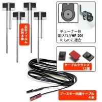 地デジフィルムアンテナ4本セット HF201ケンウッド用 AQ-7009【送料無料】【S1】