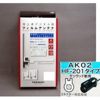 地デジフィルムアンテナ4本セット L型フィルム HF201ケンウッド用 AQ-7209【送料無料】