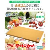 合成ゴムまな板 アサヒクッキンカット 業務用 500×330×15mm 102【S1】