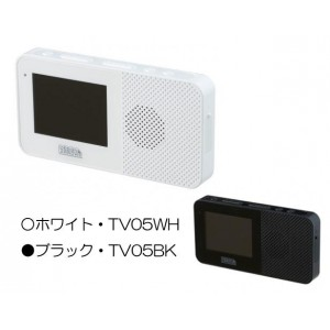 YAZAWA(ヤザワコーポレーション) 2.3インチ防水ワンセグテレビ ホワイト・TV05WH【送料無料】