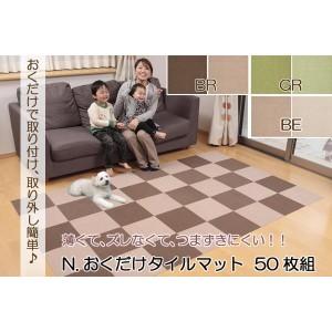 N.おくだけタイルマット 50枚組 BR【送料無料】
