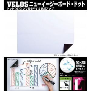 VELOS(ベロス) ニューイージーボード・ドット NME-0918D(代引き不可)【送料無料】