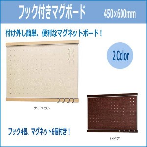フック付きマグボード 450×600mm ナチュラルMR4051【送料無料】