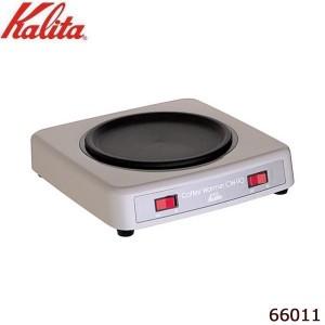 Kalita(カリタ) コーヒーウォーマー CW-90 66011【送料無料】