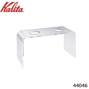 Kalita(カリタ) ドリップスタンド(2連)N 44046【送料無料】