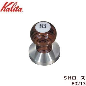 Kalita(カリタ) Reg Barber社製 エスプレッソ用 タンパー SHローズ 80213【送料無料】