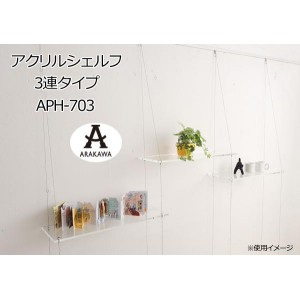 ARAKAWA アクリルシェルフ 3連タイプ APH-703【送料無料】