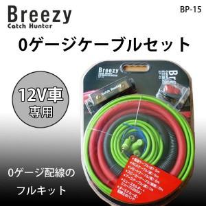 Breezy Catch Hunter 0ゲージケーブルセット BP-15【送料無料】