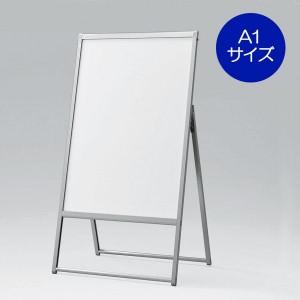 A型ポスタースタンド 片面タイプ・屋内 A1サイズ 080F-R0739-2*