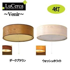 ELUX(エルックス) Lu Cerca(ルチェルカ) Venir1(ベニーワン) 4灯シーリングライト ダークブラウン・LC10769-BR【送料無料】