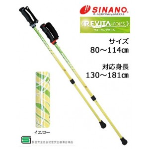 SINANO シナノ ウォーキングポール あんしん二本杖 イエロー 116317【送料無料】