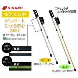 SINANO シナノ ウォーキングポール ひかる安心2本杖 ショート【送料無料】