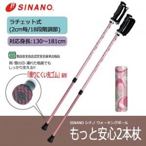 SINANO シナノ ウォーキングポール もっと安心2本杖 リングス【送料無料】