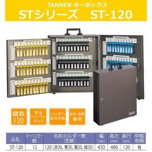 TANNER キーボックス STシリーズ ST-120【送料無料】