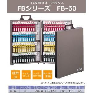 TANNER キーボックス FBシリーズ FB-60【送料無料】