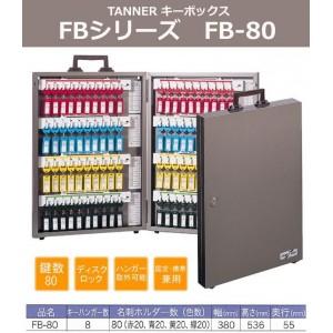 TANNER キーボックス FBシリーズ FB-80【送料無料】