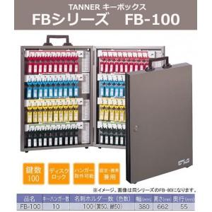 TANNER キーボックス FBシリーズ FB-100【送料無料】