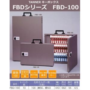 TANNER キーボックス FBDシリーズ FBD-100【送料無料】