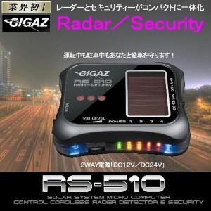 セキュリティ搭載レーダー探知機 RS-510【送料無料】【S1】