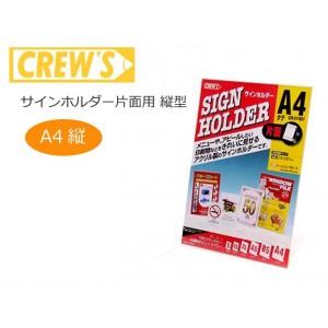 送料0円 サインホルダーの片面スタンダードタイプです サインホルダー片面用 縦型 A4縦 安心と信頼 CR47401 L型