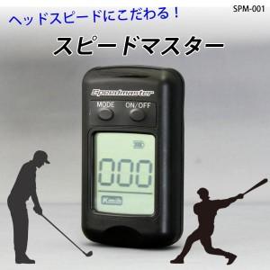 スピードマスター SPM-001【送料無料】