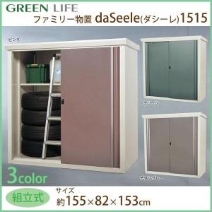 グリーンライフ ファミリー物置 daSeele(ダシーレ)1515 SRM-1515 ピンク【送料無料】