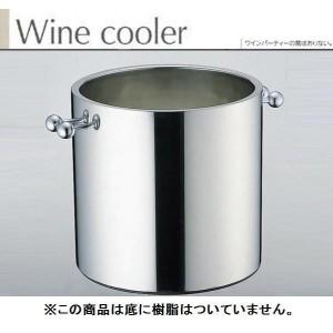 ワインクーラー二重構造(樹脂底無) MR-131【送料無料】