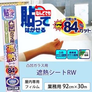 凸凹ガラス用 遮熱シートRW 業務用92cm×30m HGAL01RW【送料無料】