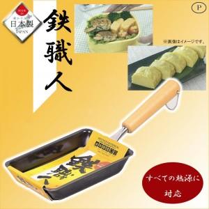 パール金属 HB-906 鉄職人 お弁当用玉子焼