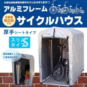 簡単組立! アルミフレーム サイクルハウス 厚手シートタイプ/スリムタイプ 2S-SVU【送料無料】