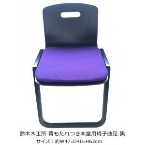 鈴木木工所 背もたれつき本堂用椅子曲足 黒【送料無料】