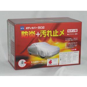 08-671 ケンレーン 防炎B02ボディカバー No.1 シルバー(代引き不可)【送料無料】【S1】