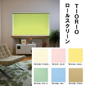 タチカワ TIORIOティオリオ ロールスクリーン無地ウォッシャブル180×180cm TR-5126・アイボリー(代引き不可)