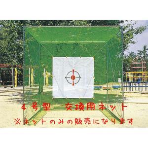 ホームゴルフネット4号型 交換用ネット(代引き不可)【送料無料】